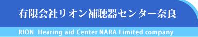 奈良/補聴器ならリオン補聴器センター奈良